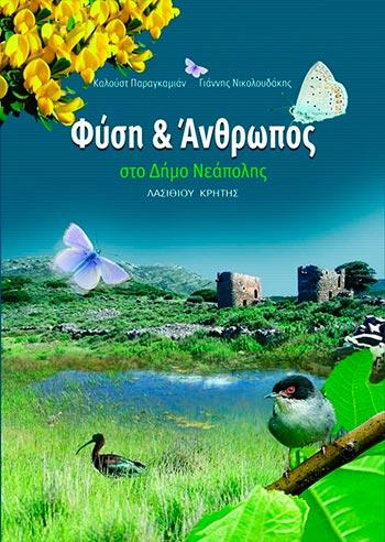 Φύση και Άνθρωπος στο Δήμο Νεάπολης Λασιθίου Κρήτης